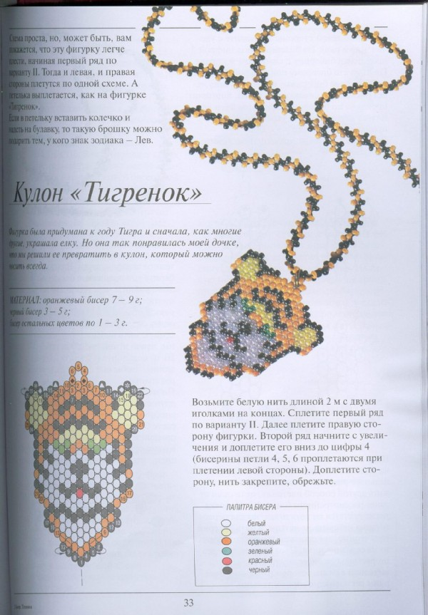 Кирпичное плетение бисером схема брелка