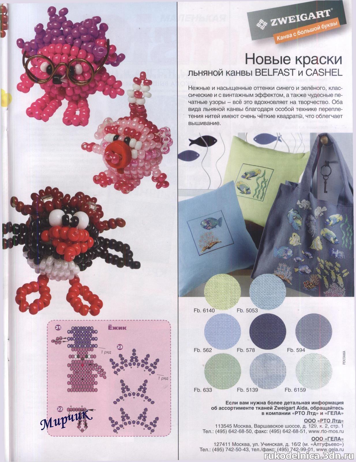Игрушки из бисера - Объемные.  Плетение бисером схемы объемных животных - Читать далее. как сшить одеяло для...